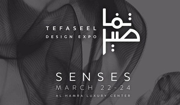 Tefaseel Design Exhibit 2017